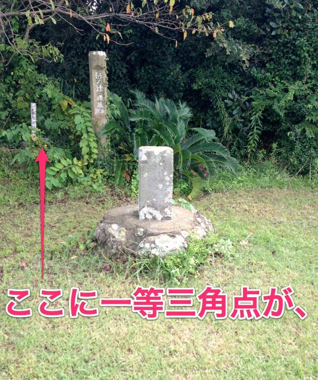 岳ノ辻三角点