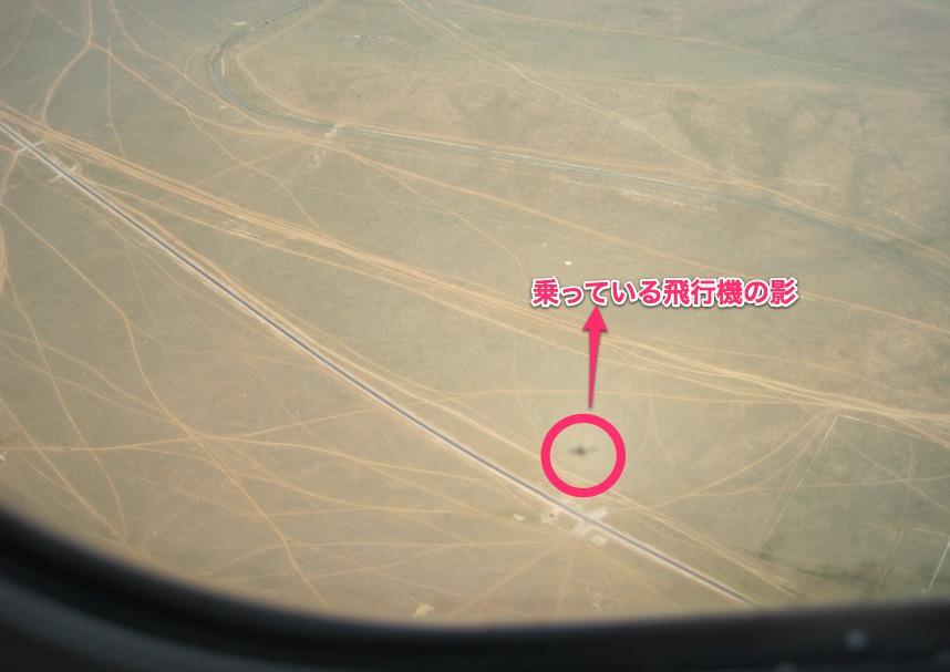 飛行機の影