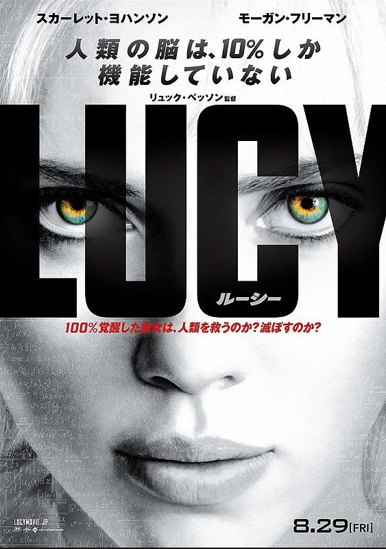 ルーシー1