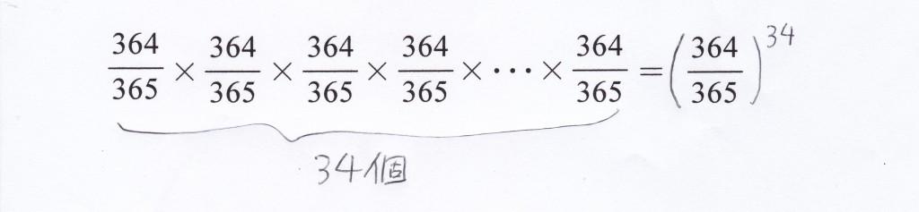 IMG_20150801_0001 - バージョン 6